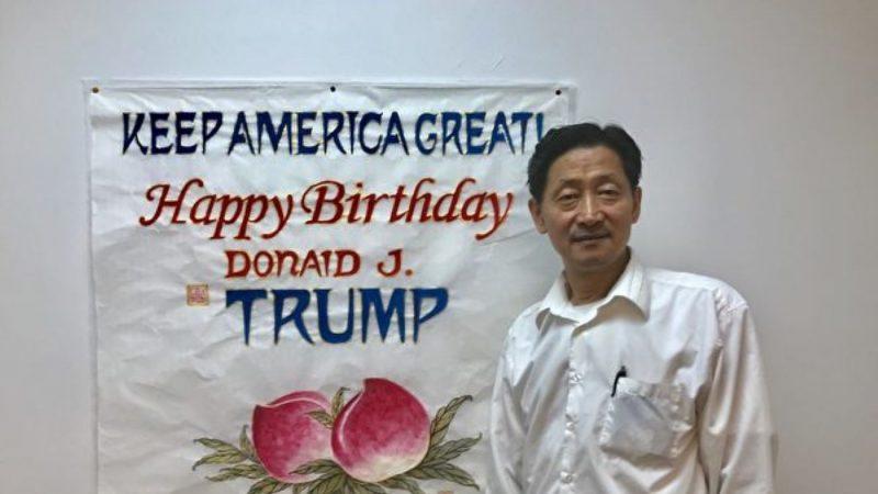 川普73歲生日 華人藝術家畫壽桃祝壽