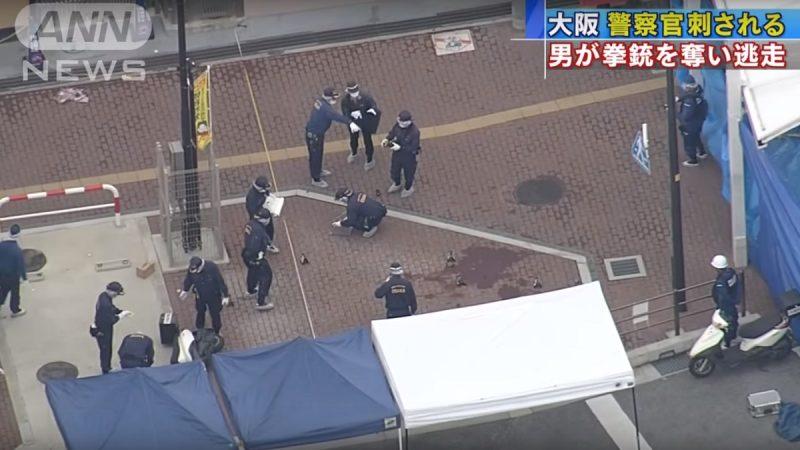 大阪員警遇刺配槍被奪 兇嫌逃逸社區如臨大敵