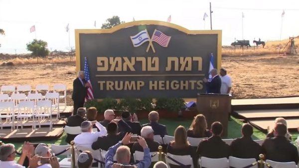 启动戈兰高地屯垦区 以色列取名川普高地