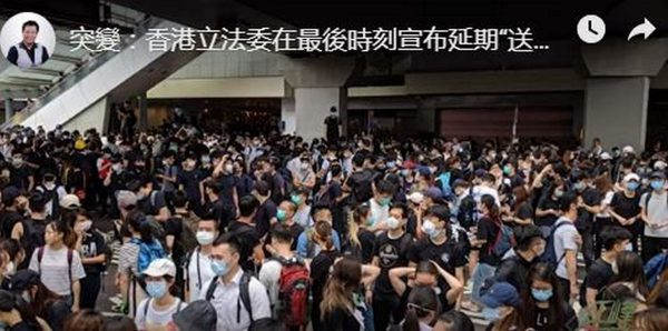 【江峰時刻】突變:香港立法委在最後時刻宣布延期「送中條例」二讀