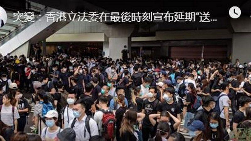 """【江峰时刻】突变:香港立法委在最后时刻宣布延期""""送中条例""""二读"""