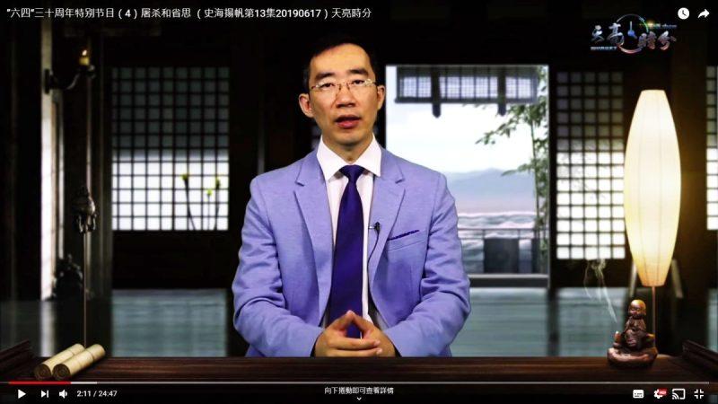 """【天亮时分】""""六四""""三十周年特别节目(4)屠杀和省思"""