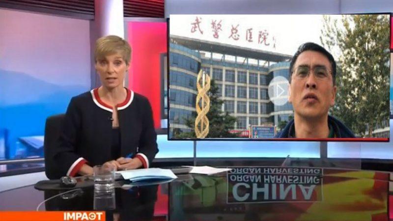 英媒BBC深度報導中國器官移植黑幕(視頻)