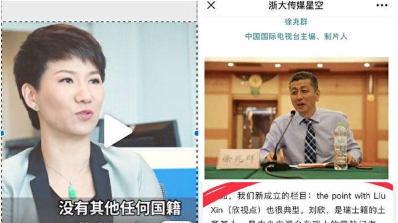 刘欣回应国籍说法遭打脸 CGTN主编泄密