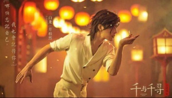 《神隐少女》中国首映 白龙配音被吐槽像大叔