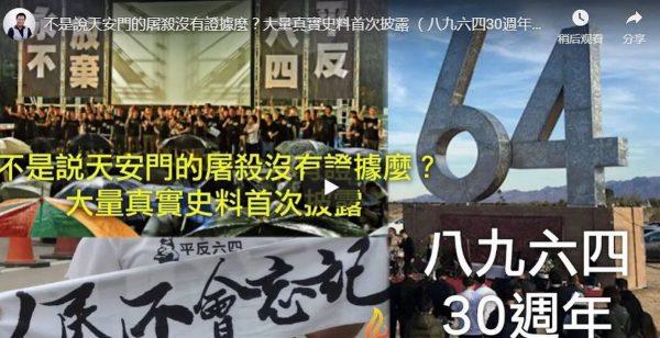 【江峰時刻】六四天安門的屠殺 大量真實史料首次披露