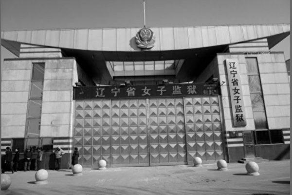 遼寧女監 逼人寫「轉化書」的非人手段