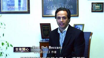【世事關心】Tom Del Beccaro:拜登試圖邀功 這是經濟剽竊