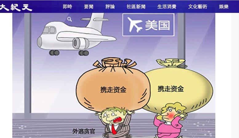 程晓容:中共人权迫害元凶海外资产待清查