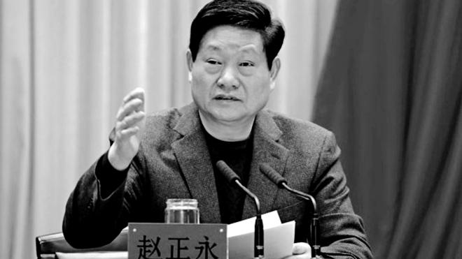 赵正永外甥贪腐丑闻被曝 行贿2500万