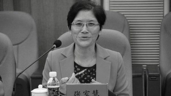 海南高院女副院长被查   被举报资产超200亿