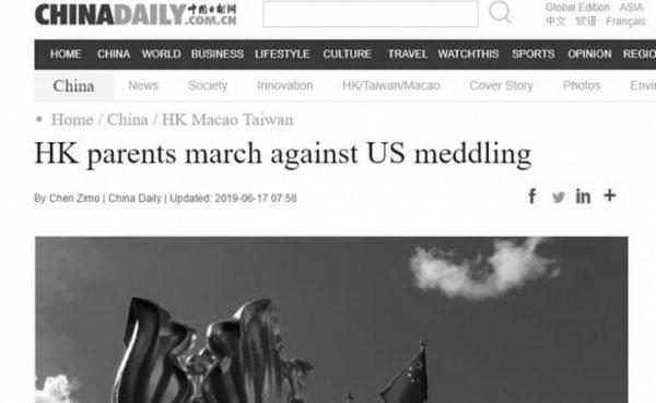 黨媒公然稱港人遊行是反美 網民怒轟太無恥