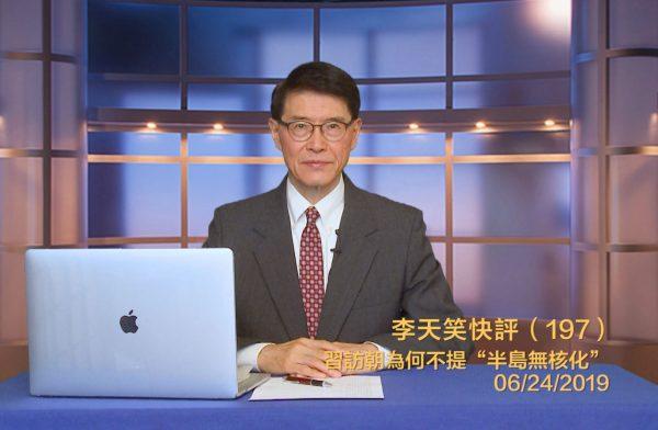 """《李天笑快评197期》习访朝为何不提""""半岛无核化"""""""