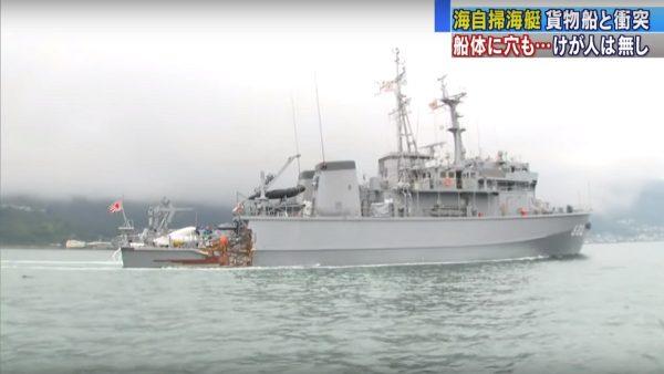日扫雷舰与货船相撞 受损进水无力返航