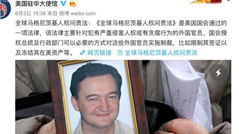 美驻华使馆突发消息 令中共各级官员胆寒