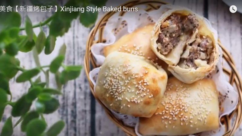 新疆烤包子 鮮美多汁 满屋飄香(視頻)