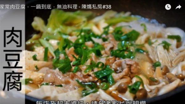 日式家常肉豆腐 无油健康料理(视频)