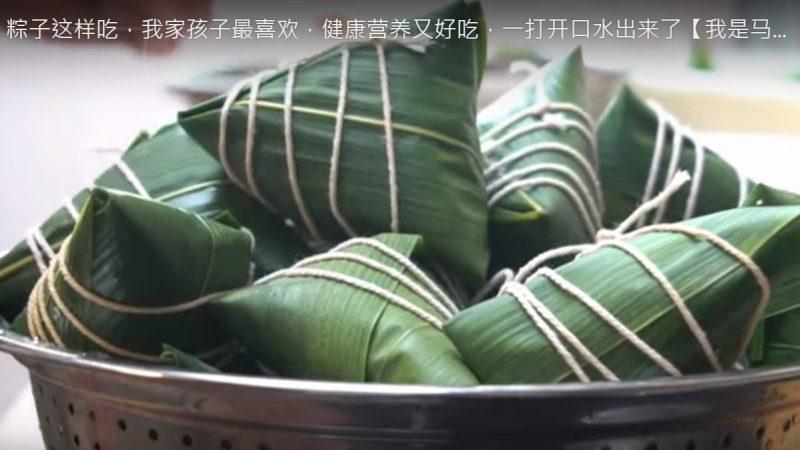 五香肉粽 營養美味(視頻)