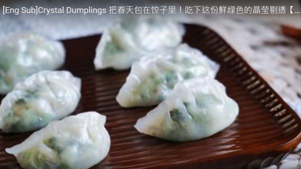 鲜虾青菜水晶饺 晶莹剔透 清甜好吃(视频)