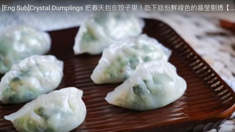 鮮蝦青菜水晶餃 晶瑩剔透 清甜好吃(視頻)