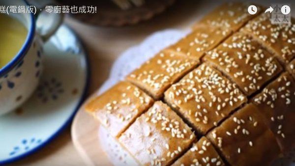 黑糖糕 电锅简单料理(视频)
