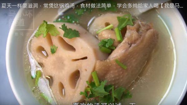 莲藕鸡汤 营养滋补(视频)