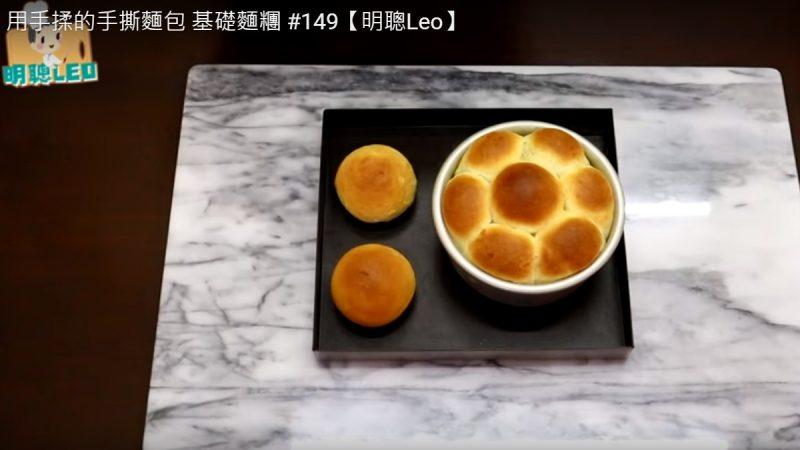 自制手撕面包 松软绵密 充满奶香味(视频)