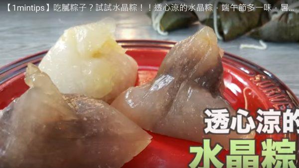 透心涼的水晶粽 端午節暑氣全消(視頻)