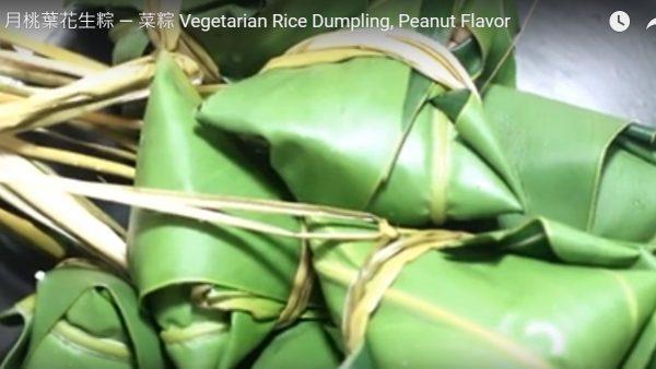 美味菜粽 月桃叶花生粽(视频)