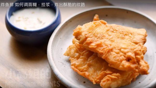 炸鱼排 美味酥脆(视频)