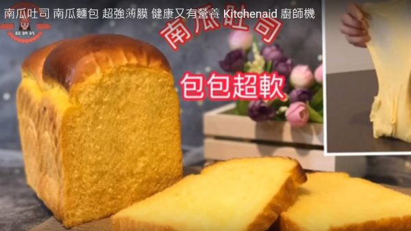 南瓜吐司 健康又营养(视频)