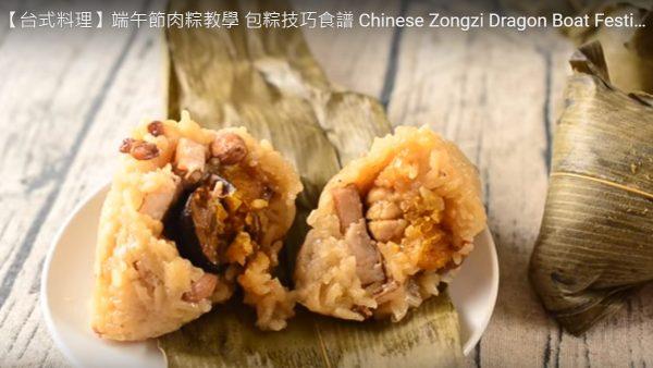 端午節肉粽 包粽技巧(視頻)