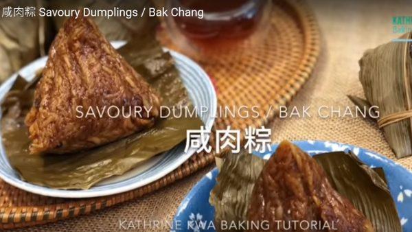 咸蛋、五花肉粽 馅料满满(视频)