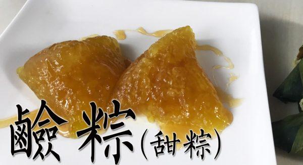 碱粽 沾白糖蜂蜜一起吃很美味(视频)