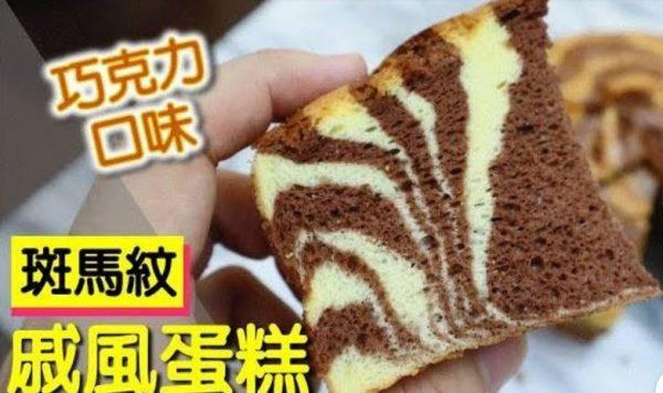 斑馬紋雙色戚風蛋糕 濃郁巧克力味(視頻)