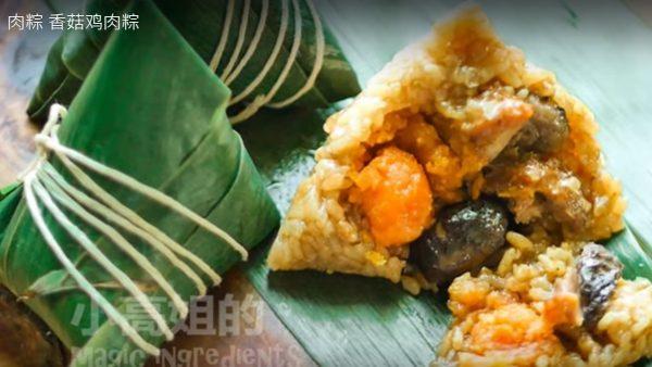 香菇鸡肉粽 漂亮又美味(视频)
