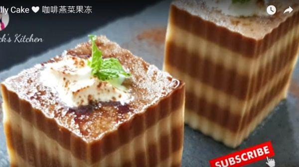 咖啡燕菜果凍 家庭簡單做法(視頻)