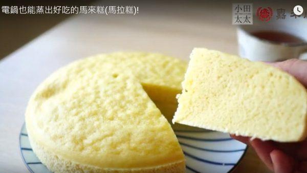 电锅马来糕 松软美味 蛋香浓郁(视频)