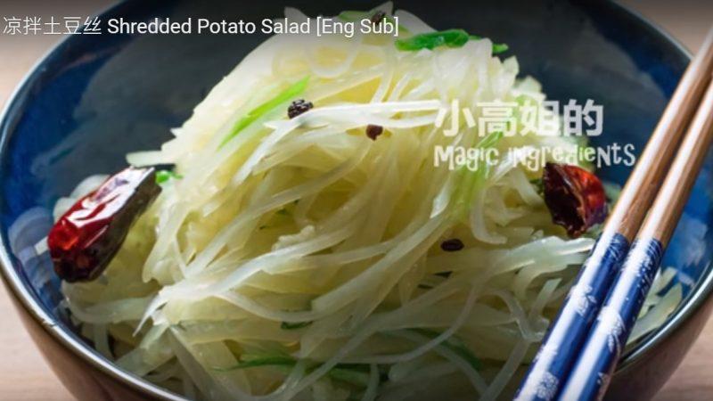凉拌土豆丝 健康少油又美味(视频)