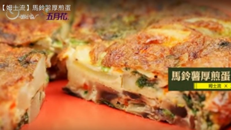 马铃薯厚煎蛋 满满的香味(视频)