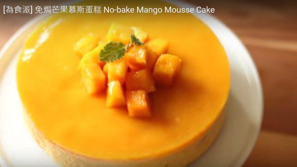 芒果慕斯蛋糕 简单免焗(视频)