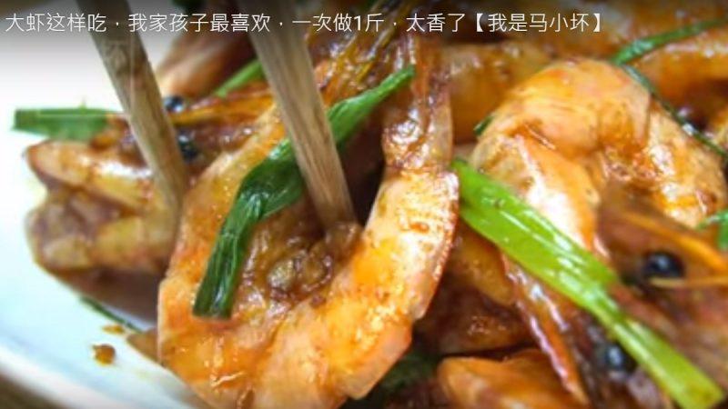 油燜大蝦 簡單美味太誘人(視頻)