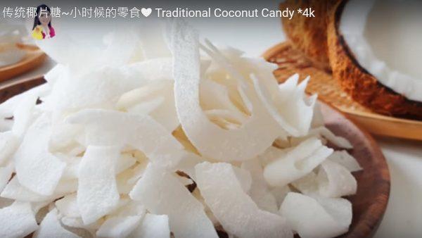 传统椰片糖 很简单快捷的做法(视频)