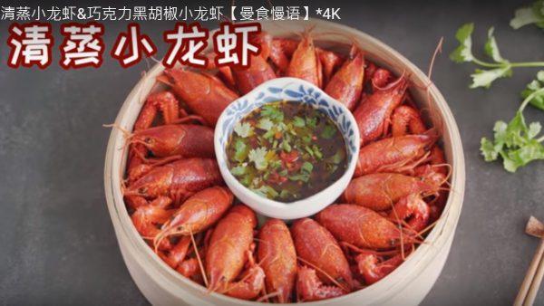 清蒸小龙虾、巧克力黑胡椒小龙虾(视频)