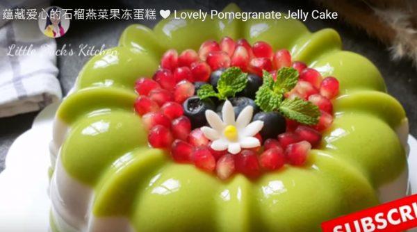 石榴燕菜果凍蛋糕(視頻)