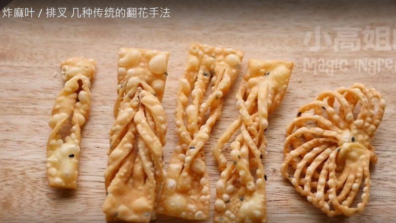 炸麻叶 传统翻花手法(视频)