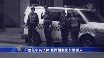 【禁聞】不信任中共法律 新西蘭駁回引渡犯人