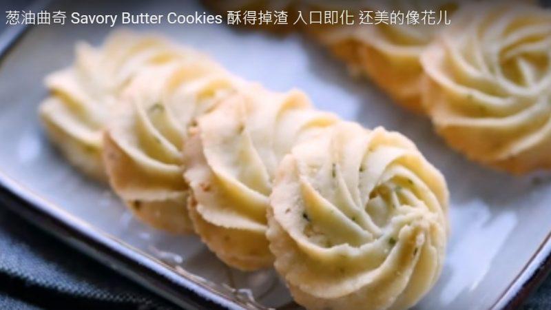 葱油曲奇 漂亮超好吃(视频)