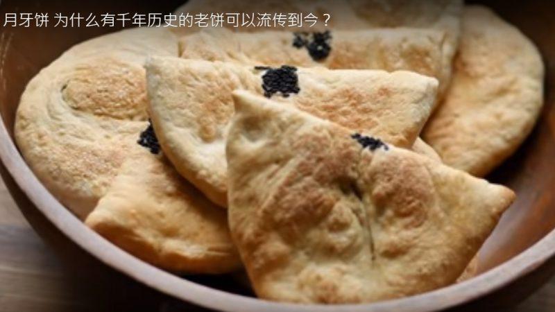月牙饼 非常酥脆(视频)