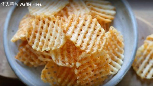 華夫薯片 4種材料完成(視頻)